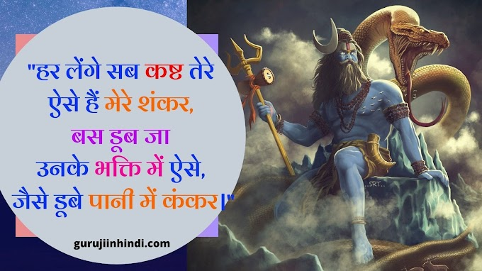 Mahakal Status In Hindi - बेस्ट महाकाल स्टेटस हिंदी मे।