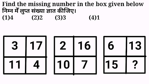 missing number reasoning questions