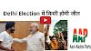 Delhi Election में किसकी होगी जीत