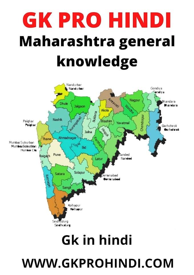 Maharashtra GK Questions for MPSC Examinations