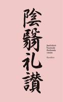 Jun'ichirō Tanizaki, Pochwała cienia, Okres ochronny na czarownice, Carmaniola