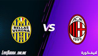 مشاهدة مباراة ميلان وهيلاس فيرونا بث مباشر بتاريخ 08-11-2020 الدوري الايطالي