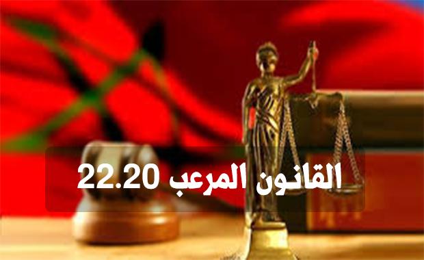مشروع قانون 22.20 المتعلق باستعمال وسائل التواصل الاجتماعي