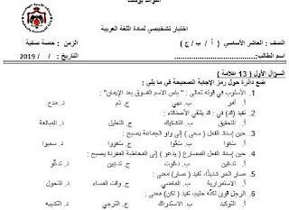 امتحان تشخيصي لمادة اللغة العربية للصف العاشر الفصل الأول