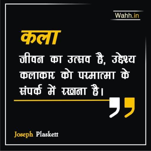 celebrate Status in hindi