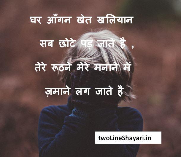 Hindi Shayari Photo, Hindi Shayari Status,Hindi Shayari Sad