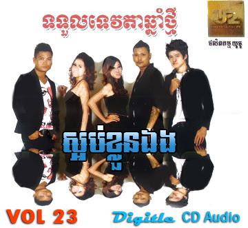 U2 CD Vol 23