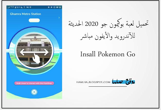 تحميل لعبة بوكيمون جو Download Pokemon Go للاندرويد - موقع حملها