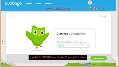 تحميل برنامج تعلم الإنجليزية للكمبيوتر duolingo