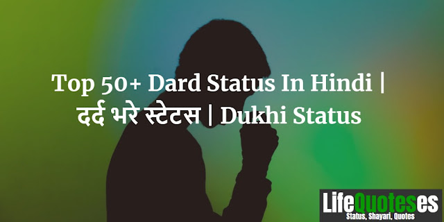 dard status in hindi for whatsapp and facebook