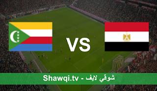 مشاهدة مباراة مصر وجزر القمر بث مباشر اليوم بتاريخ 28-03-2021 في تصفيات كأس امم افريقيا
