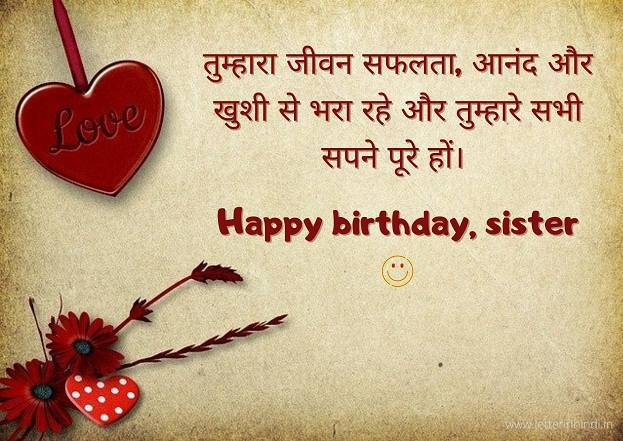 Sister birthday wishes in hindi