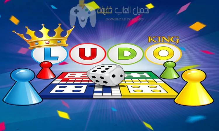 تحميل لعبة Ludo King للكمبيوتر والجوال برابط مباشر
