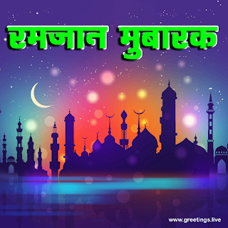 Ramadan Mubarak 2019 Ramzan Images in Hindi Language mosque crescent moon