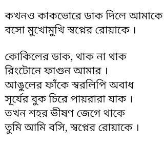 Kokhono Kakvore Lyrics Oboshesher Golpo