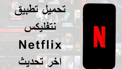 تحميل تطبيق نتفليكس Netflix لمشاهدة المسلسلات والافلا بجودة عالية