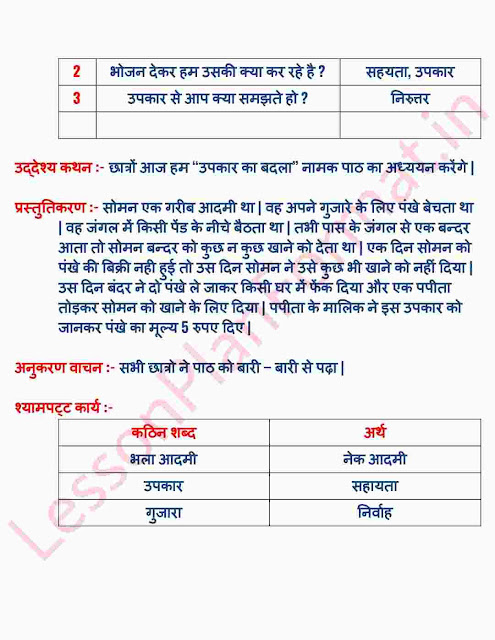 Hindi Lesson Plan For Class 6