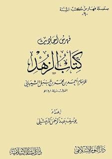 تحميل كتاب فهرس أحاديث كتاب الزهد لأحمد بن حنبل pdf - يوسف المرعشلي