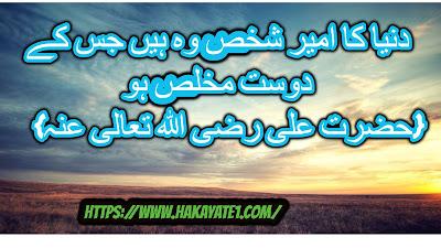Hazrat Ali R,A
