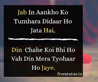 Jab-In-Aankh- Ko-Valentines Day Quotes