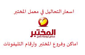محدث ~ قائمة أسعار التحاليل في معمل المختبر لعام 2020 مصر - سعر التحاليل الطبية في معامل المختبر لعام 2020 كاملة