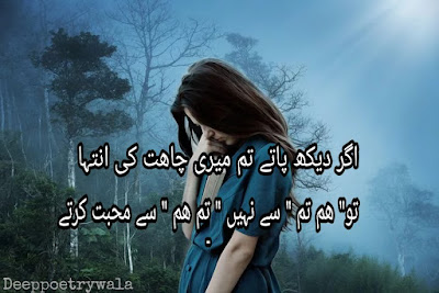 Sad Poetry,  Sad quotes, urdu Poetry, 2 Lines Poetry