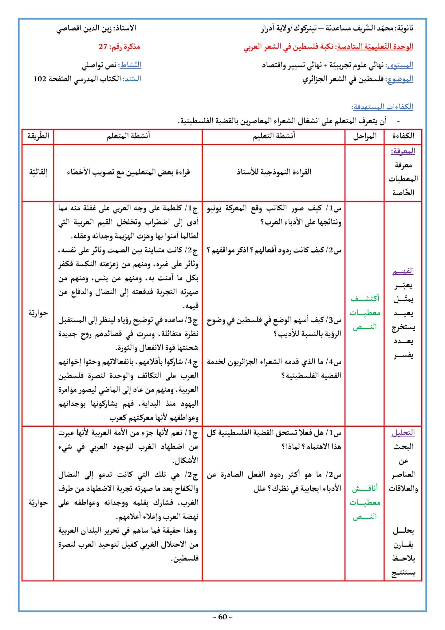 تحضير فلسطين في الشعر الجزائري 3 ثانوي علمي