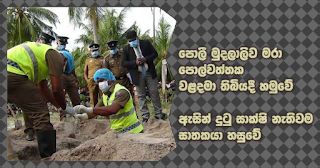 Poli mudalali' found murdered and body dumped in pit in coconut land -- assailant nabbed without any eye-witness account