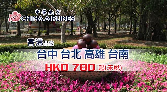 中華航空/華信航空香港飛台北、台中、高雄、台南HK$780起(未稅),12月底前出發!