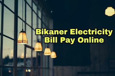 Bikaner Electricity Bill Pay Online कैसे करे ( BKESL )