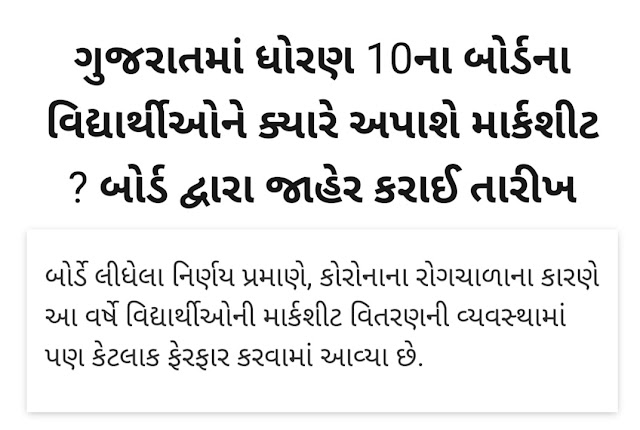 https://gujarati.abplive.com/news/gujarat/when-will-marksheet-be-given-to-standard-10-board-students-in-gujarat-date-announced-by-the-board-525701/amp