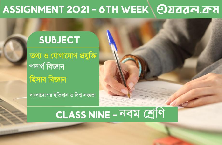 Class Nine (6th Week) Assignment 2021 Solution | ৯ম শ্রেণি ৬ষ্ঠ সপ্তাহ অ্যাসাইনমেন্ট ২০২১