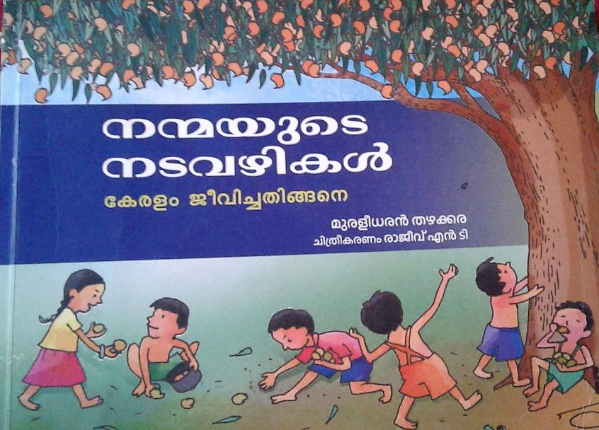 Prasar bharati parivar publication of a book written by for V muraleedharan family