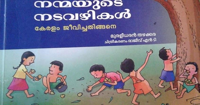 Prasar bharati parivar publication of a book written by for K muraleedharan family photo