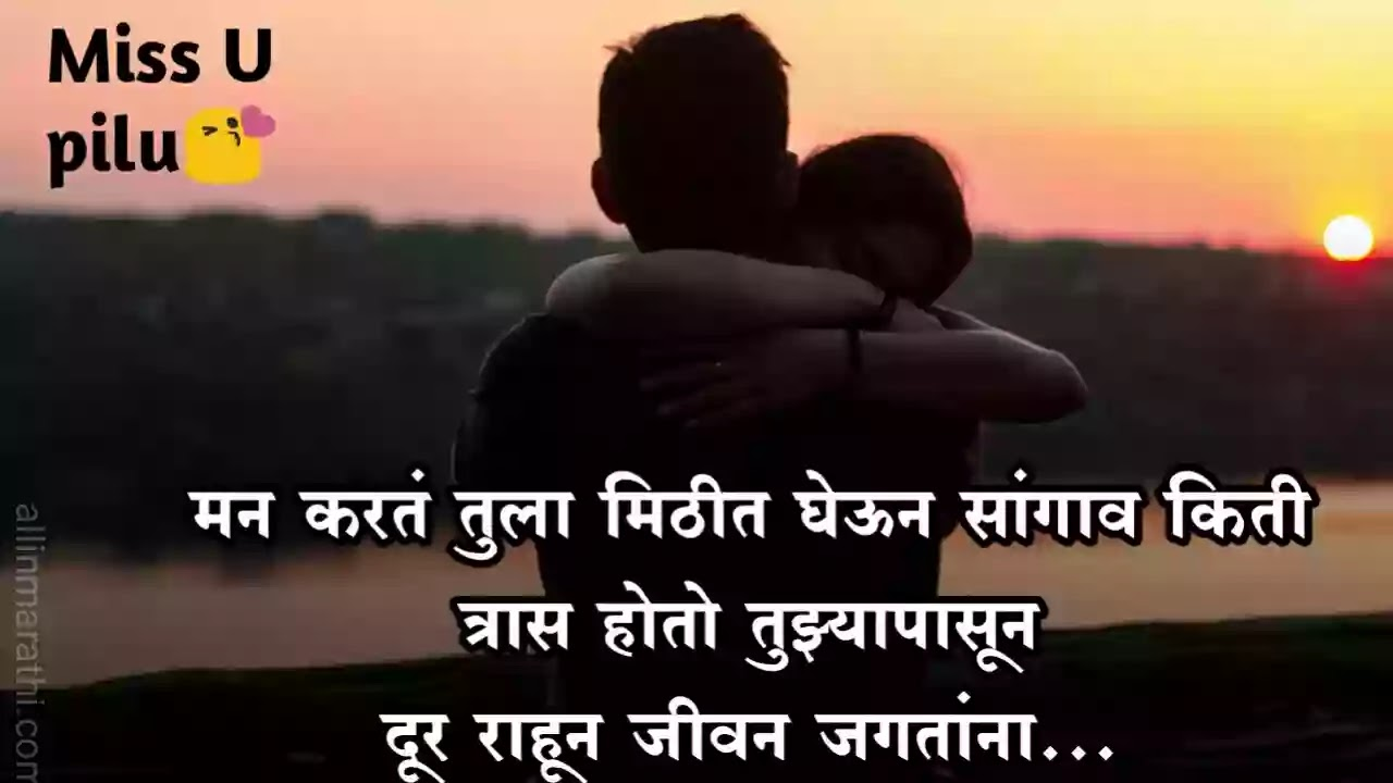 Miss-you-quotes-marathi