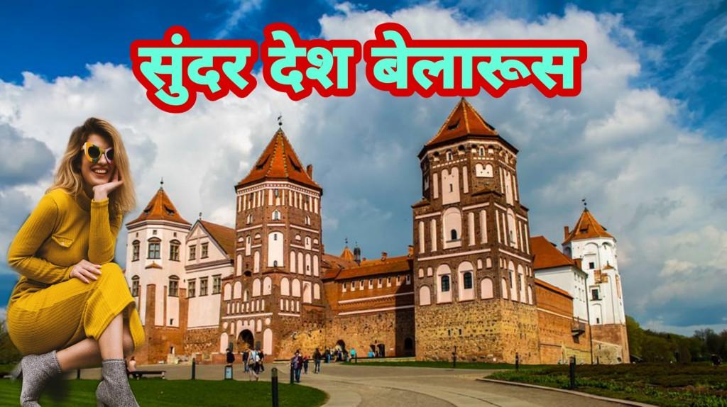 बेलारूस सुंदर महिलाओ का देश - Interesting Facts about Belarus in Hindi