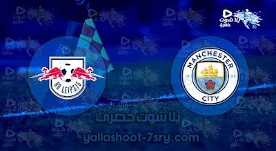 نتيجة مباراة مانشستر سيتي أمام نادي لايبزيج 15-09-2021 ماتش دوري أبطال أوروبا