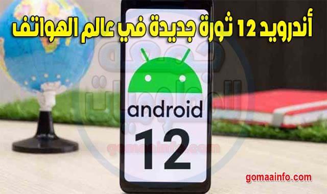 أندرويد 12 ثورة جديدة في عالم الهواتف Android 12 a new revolution in the world of phones