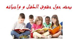 بحث حول حقوق الطفل وواجباته  داخل و خارج الأسرة