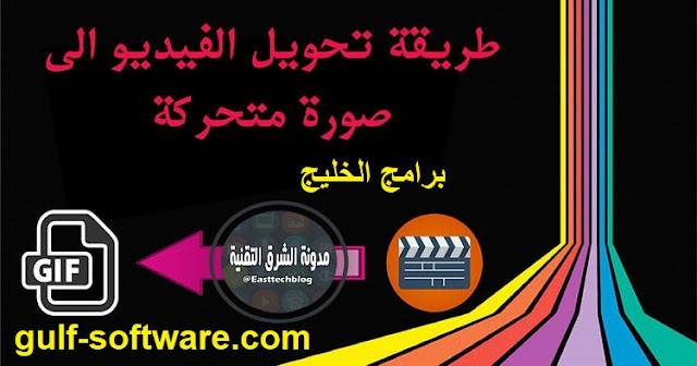 تحميل برنامج تحويل الفيديو الي صورة gif: برنامج تحويل الفيديو لصورة مجانا