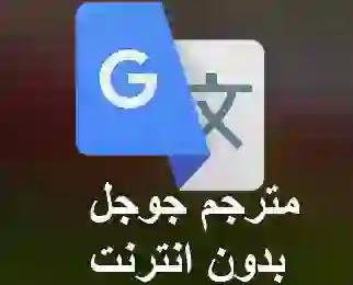 برنامج ترجمة باستخدام الكاميرا للاندرويد جوجل 2020