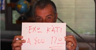 Κατι μεγάλο ετοιμάζει ο (δημοσιογράφος) Στ. Θεοδωράκης