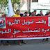 اعتصام شبابي في مخيم عين الحلوة اكد التمسك بالاونروا ودعا الى اوسع حملة تحرك لدعمها