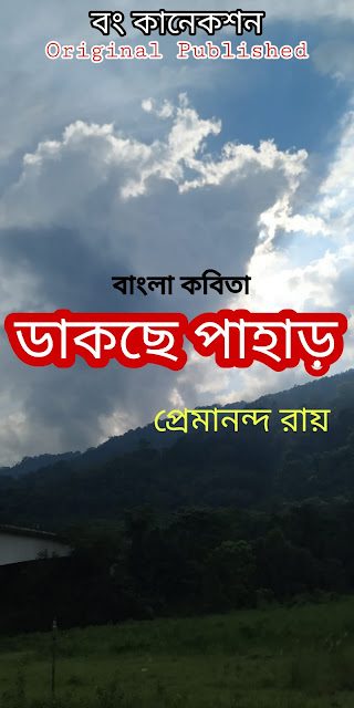 Bangla Kobita - ডাকছে পাহাড় - প্রেমানন্দ রায়
