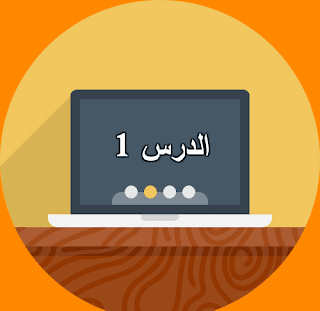 دورة HTML - الدرس 1 : مقدمة حول لغة HTML