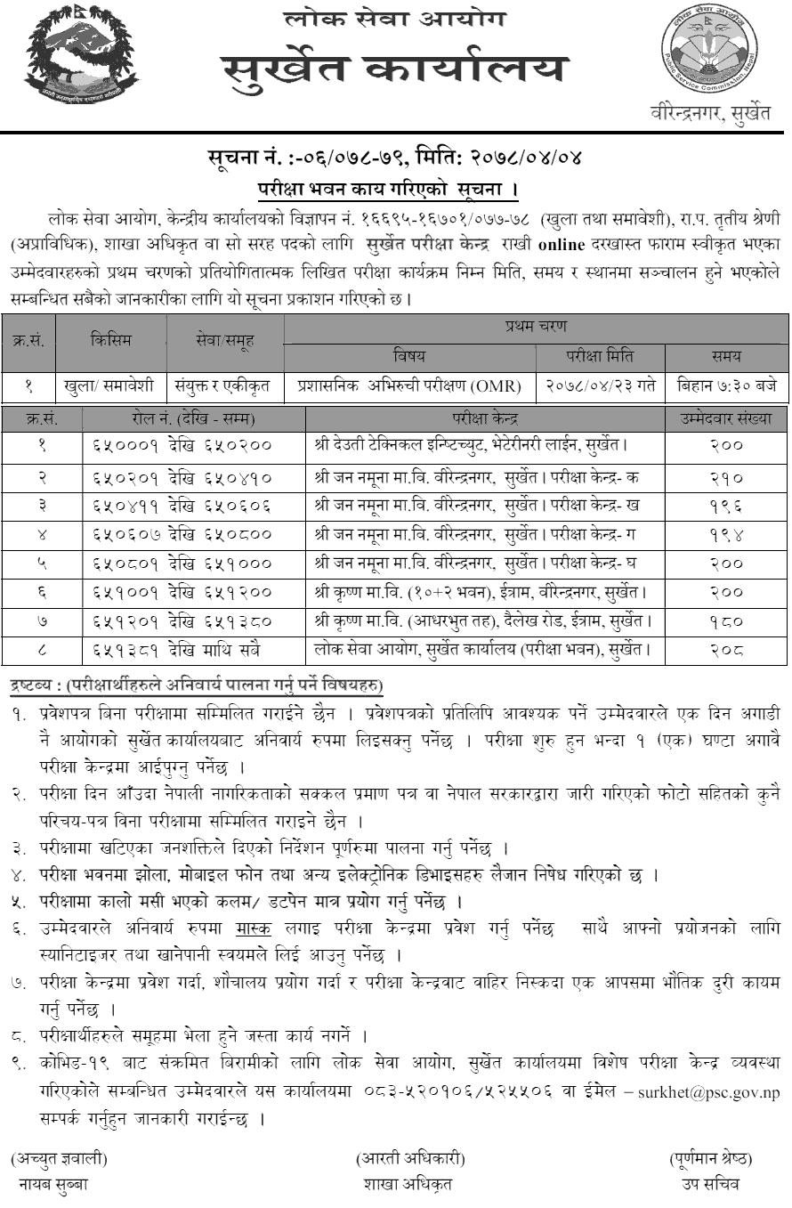 Lok Sewa Aayog Section Officer Written Examination Exam Center