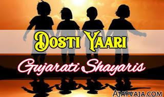 Gujarati dosti yaari status