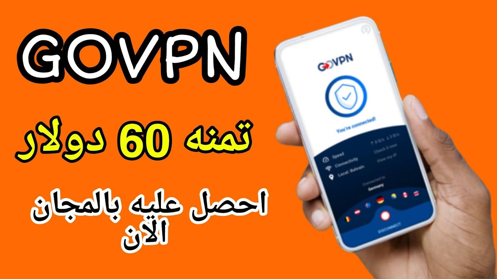 vpn مجاني للهاتف