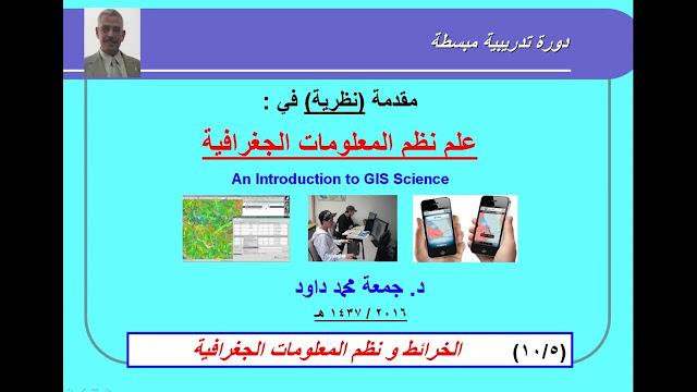 دورة د. جمعة داود: مقدمة نظرية عن نظم المعلومات الجغرافية