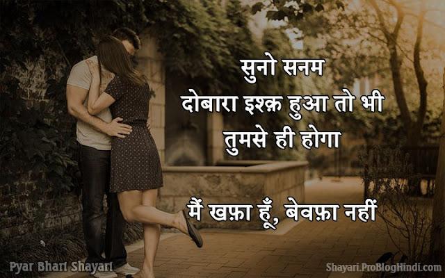 pyar bhari quotes in hindi